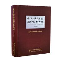 中�A人民共和����I分�大典(2015年版)