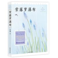 紫藤萝瀑布(成长读书课:名师导读美绘版)