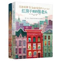 千寻文学・范家故事系列(套装共2册)含红房子里的怪老头和隐藏的秘密花园