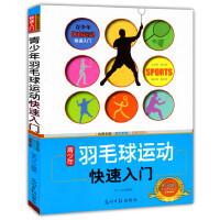 青少年羽毛球运动快速入门(青少年体育运动快速入门) 李方江著 9787511217820