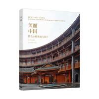美丽中国――特色小镇规划与设计