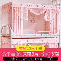 学生宿舍床帘蚊帐一体式寝室上下床上铺下铺遮光帘两用神器 其它