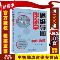 思维导图伴你学 初中物理 导图+手册(DVD扫码看视频)
