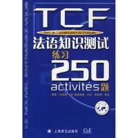 【旧书二手书8成新】TCF:法语知识测试练习250题(附) 朱佩娟,(法)比约,(法)雷拉著 上海译文出版社97875