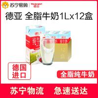 【苏宁超市】德亚 全脂牛奶1Lx12盒整箱德国原装进口牛奶新鲜奶源