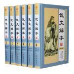 说文解字 全六卷 国学传世经典 古代汉语字典 古文字字典咬文嚼字 细说汉字的故事 画说汉字文字的由来 古人说字 古典文