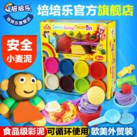 培培乐橡皮泥及3D无毒工具套装不干彩泥儿童玩具手工面粉泥出口装