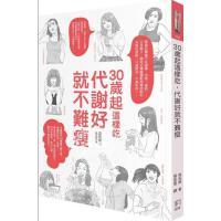现货 30岁起这样吃,代谢好就不难瘦 港台原版 台湾如何出版 塑身美妆 瘦身美体 日本艺人、模特专属运动指导森拓郎著