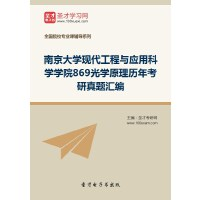 南京大学现代工程与应用科学学院869光学原理历年考研真题汇编-在线版_赠送手机版(ID:148575)
