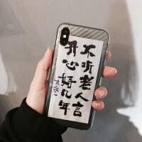 20190603111532098趣味文字不听老人言手机壳xs max手机壳苹果8plus手机壳