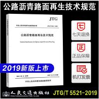 【官方正版】JTG/T 5521-2019 公路沥青路面再生技术规范(2019年版)代替JTG F41-2008 公路