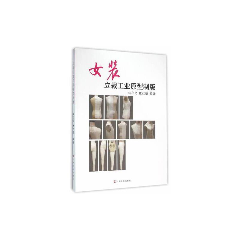 【二手旧书9成新】女装立裁工业原型制版 桂仁义,桂仁德著 上海文化出版社 97875535