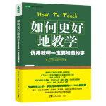 如何更好地教学 Phil Beadle 9787515324609 中国青年出版社 新华书店 品质保障
