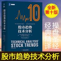 lz正版 股票书籍 股市趋势技术分析 第10版 股票操盘圣经 股市图表分析 股票趋势技术分析 股市分析参考 金融投资炒