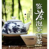 鉴茶 泡茶 赏茶(全彩) 陈书谦 电子工业出版社 9787121154973