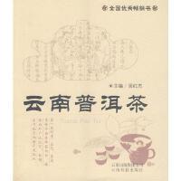 【特价秒杀】云南普洱茶周红杰云南科学技术出版社