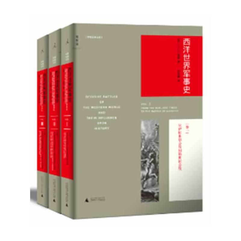 西洋世界军事史(新版,全三册)(军迷必读的不朽巨著)