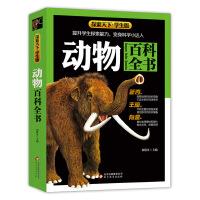 动物百科全书(学生版)探索天下