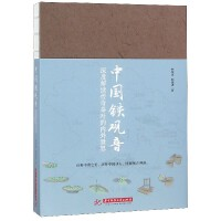 中国铁观音(深度解读传奇茶叶的内外世界)(精)