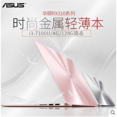 【支持礼品卡】Asus/华硕 R RX310UA7100超薄手提商务游戏本轻薄便携笔记本电脑 13.3英寸IPS高分屏 全金属超极本