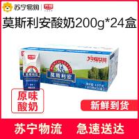 【苏宁超市】光明莫斯利安原味酸奶200g*24盒家庭装风味酸奶
