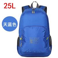皮肤包超轻户外背包可折叠男女便携防水轻便双肩包登山包旅行包 天蓝色 25升