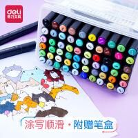 得力24色马克笔套装 36色学生用粗细双头手绘笔 48/60色小学生初学者美术用品 动漫设计POP笔 漫画海报工具