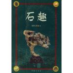 【二手旧书8成新】石趣 顾鸣塘 9787807300359 学林出版社
