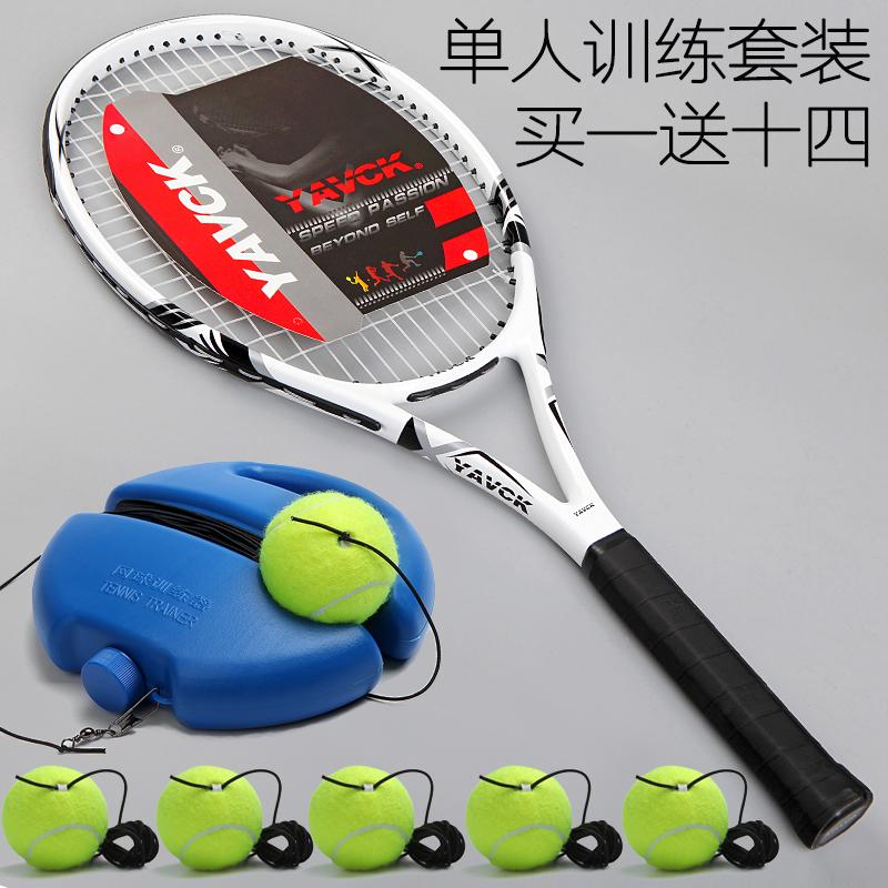 固定网球训练器单人网球带绳带线回弹套装自练线球初学者单打一体