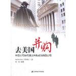 去美国并购 郑华树 (Basilio Chen) ,勃龙 整理 上海财经大学出版社 9787564214821