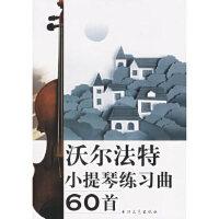 【新书店正版】沃尔法特小提琴练习曲60首 赵硕生 订 长江文艺出版社 9787535426086