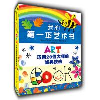 我的第一本艺术书