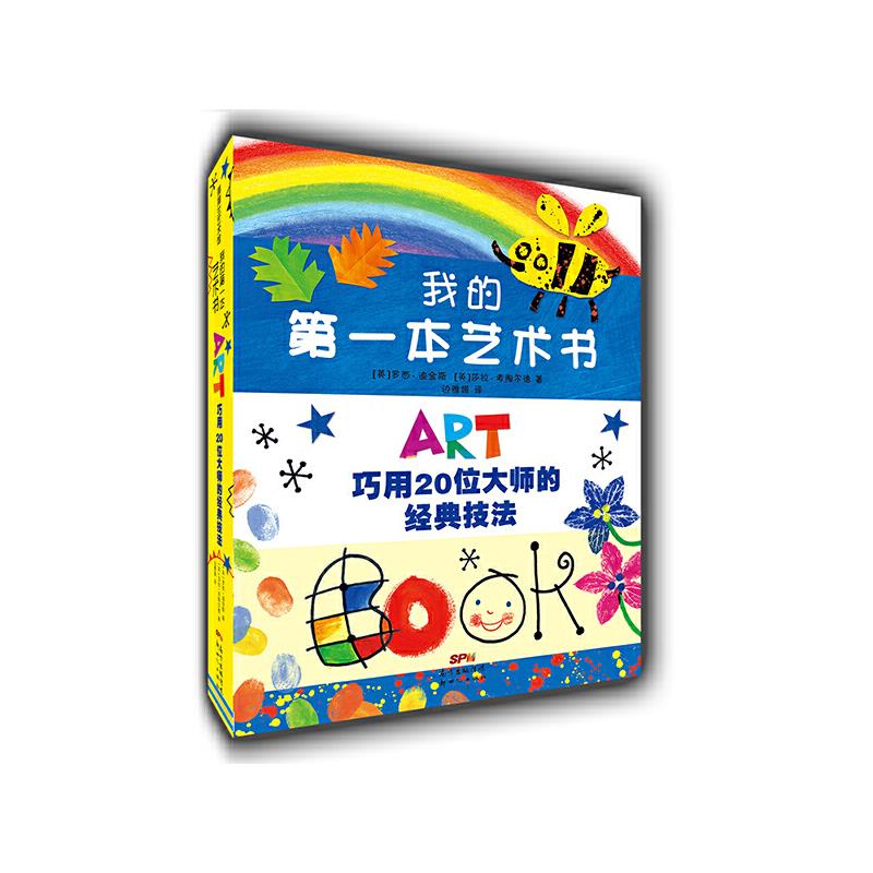 我的第一本艺术书 荣获2011年英国学校图书馆协会信息图书奖0-7岁儿童选择奖。以儿童涂鸦画作为入门教学,在此基础上,进一步探索了颜料画、拓印画、剪贴画以及立体模型的创意技法。