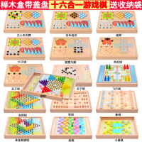 ?飞行棋 儿童跳棋木制多功能游戏棋五子棋象棋斗兽棋玩具