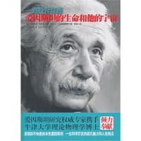 【JP】爱因斯坦的生命和他的宇宙(人人都能读懂的爱因斯坦) (美)爱丽丝・克拉普莱斯 ,特拉沃・利普斯康姆,邱俊 国际文化出版公司 9787801736079