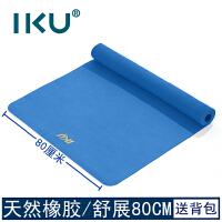 IKU 劲畅系列80cm加宽4MM厚天然橡胶瑜伽垫 环保可降解防滑无味男女专业瑜珈健身垫子 185cm*80cm*4mm送背包