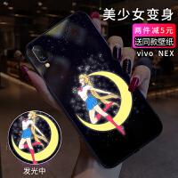 美少女战士VivoNex手机壳新款发光Vivo玻璃动漫nex个性创意水冰月男女抖音同款网红全包防摔保 vivo nex