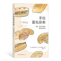 手绘面包辞典 /面包与洋葱 著后浪图书新鲜、好玩又实用的面包知识百科随身读物插图烘焙美食生活知识百科书籍