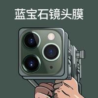苹果11镜头膜iPhone11摄像头膜ProMax手机iPhone XSMax全覆盖钢化膜保护圈iPhoneX后膜X背