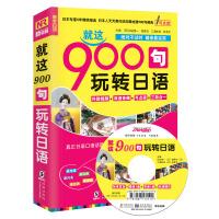 日语口语900句―就这900句 玩转日语(零起点到畅说日语一本就够 日本本土编写 四色印刷 标准发音+慢速1遍+常速1