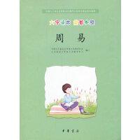 周易(大字读本 简繁参照)--中国孔子基金会传统文化教育分会测评指定校本教材