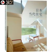 日本当代住宅 现代小户型别墅 建筑外观与室内空间 装饰装修设计书籍