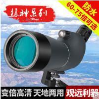 时尚大气观鸟镜单筒望远镜观靶镜60倍变倍高倍高清接手机夜视100