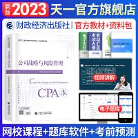 2020 注册会计师教材2020 cpa教材2020 2020年注册会计师教材 公司战略与风险管理 CPA教材2020