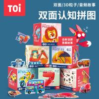 TOI大块双面拼图拼板幼儿宝宝男孩女孩2-3-4岁亲子早教益智玩具 低幼拼图
