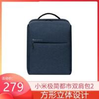 小米双肩包简约休闲书包多功能男女笔记本电脑包潮流时尚旅行背包