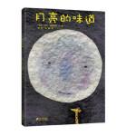 月亮的味道 (瑞士)格雷涅茨 ,漪然,彭懿 二十一世纪出版社集团有限公司发行部 9787539135892