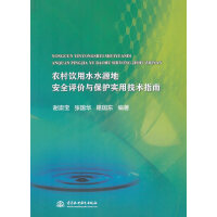 农村饮用水水源地安全评价与保护实用技术指南