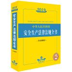 2019中华人民共和国安全生产法律法规全书(含全部规章)