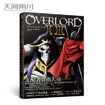OVERLORDⅡ Ⅲ完全设定资料集